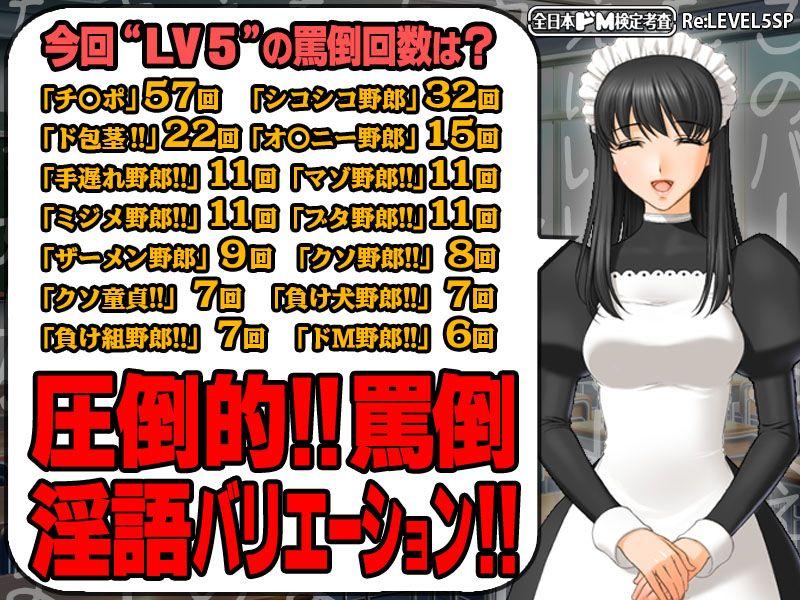 【生ボイス版!】全日本ドM検定考査 Re: LEVEL 5 SP ドMな俺がメイドさんに淫語'ボイス'でボコられまくりな件。