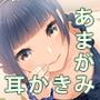 【耳かき・シャンプー】りりふれ chapter:まゆさん襲来【ハイレゾ96khz同梱】