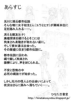 【ひなた古書堂 同人】月村柚羽の都市伝説