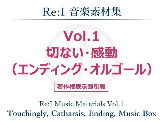 【Re:I】音楽素材集 Vol.1 - 切ない・感動(エンディング・オ...