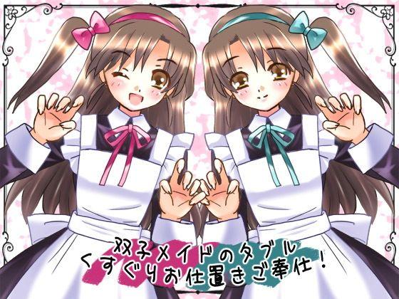 【メイ 同人】メイド姉妹のダブルくすぐりお仕置きご奉仕!