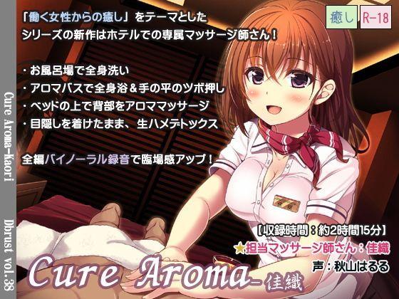 【立体音響】Cure Aroma-佳織の表紙