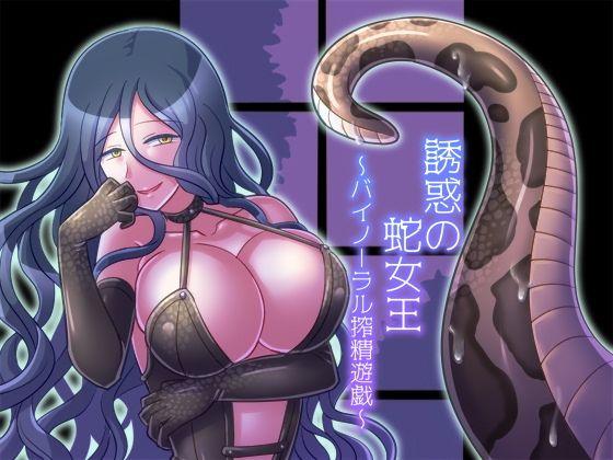 【ミリア 同人】誘惑の蛇女王~バイノーラル搾精遊戯~