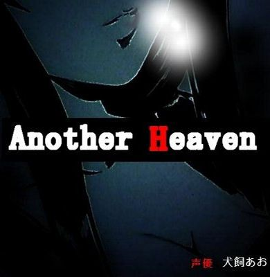 【Another 同人】AnotherHeaven