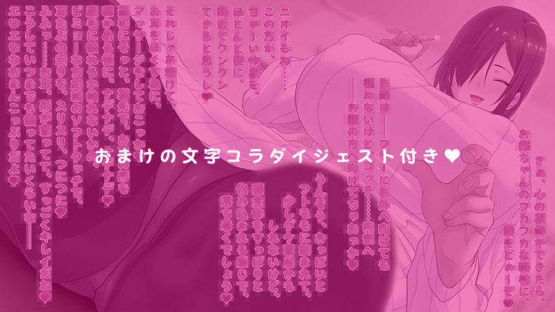 デス耳かき 〜お姉ちゃんが、ホジホジくちゅくちゅシてア・ゲ・ル〜