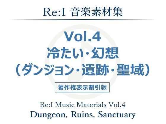 【Re:I 同人】【Re:I】音楽素材集Vol.4-冷たい・幻想(ダンジョン・遺跡・聖域)