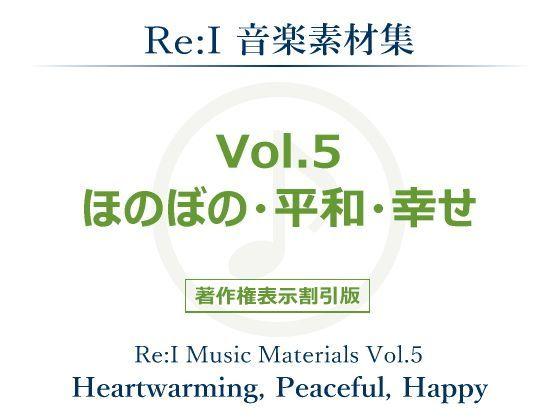 【Re:I】音楽素材集 Vol.5 - ほのぼの・平和・幸せ