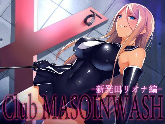 Club MASOINWASH 4 -新発田リオナ編-