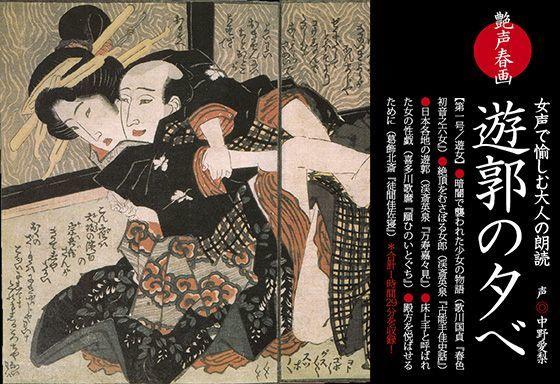 艶声春画vol.01「遊郭の夕べ」の表紙