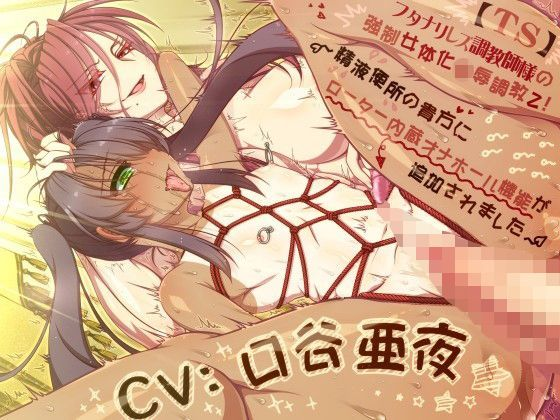 【TS】 フタナリレズ調教師様の強制女体化凌辱調教2! 〜精液...