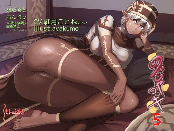 のじゃコキ5