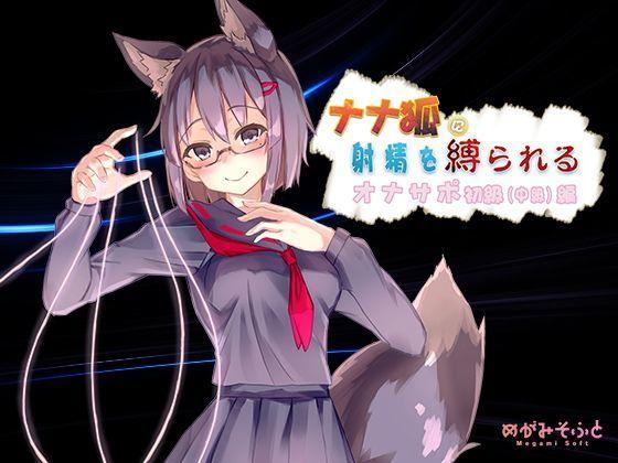 【無料】ナナ狐に射精を縛られるオナサポ初級(中級)編