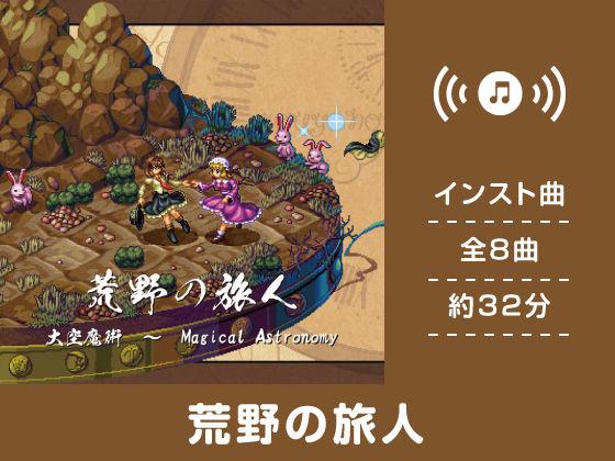 荒野の旅人 大空魔術 〜 Magical Astronomy(ブックレット無...