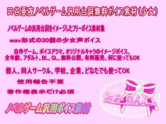 【無料】口谷亜夜ノベルゲーム汎用台詞無料ボイス素材(少女)