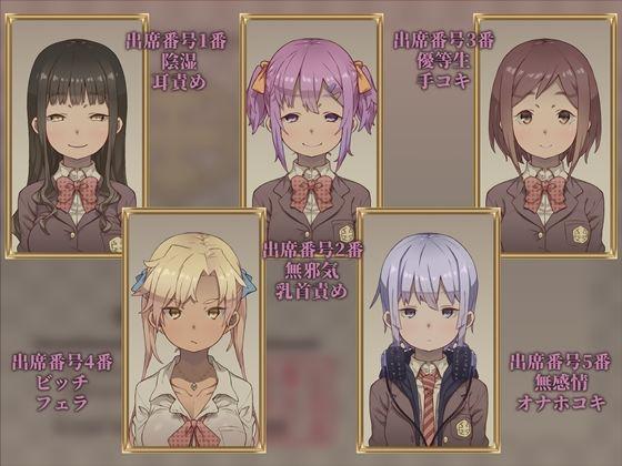 クラスの女子全員に射精管理される音声【100作品記念】