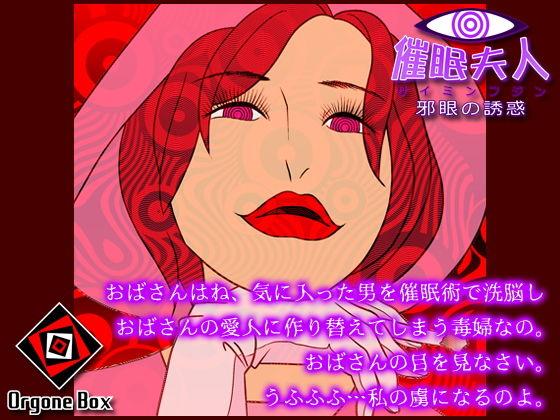 人妻もの「催眠夫人 - 邪眼の誘惑」の無料サンプル画像