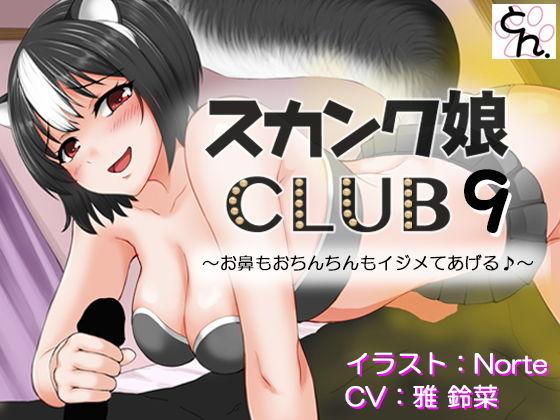 スカンク娘CLUB9 〜お鼻もおちんちんもイジメてあげる♪〜