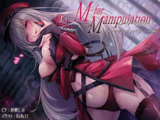 M for Manipulation スカーレット・ウィッチズ・ローズ編