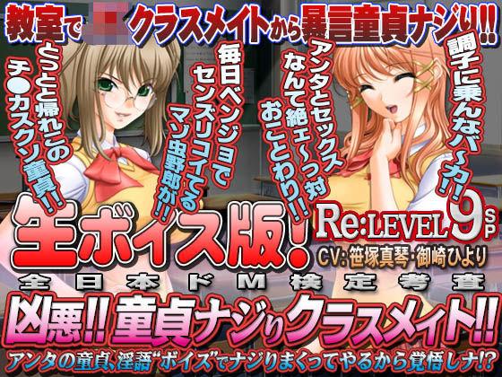【生ボイス版!】全日本ドM検定考査 Re: LEVEL 9 SP 凶悪!!...