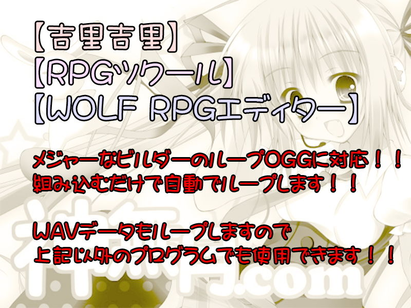 著作権フリー素材集 総集編 Vol.10 RPGゲーム想定素材 BGM60曲 WAV+ループOGG