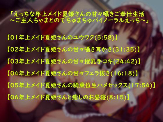 えっちな年上メイド夏姫さんの甘々囁きご奉仕生活〜ご主人ちゃまとのでちゅまちゅバイノーラルえっち〜」