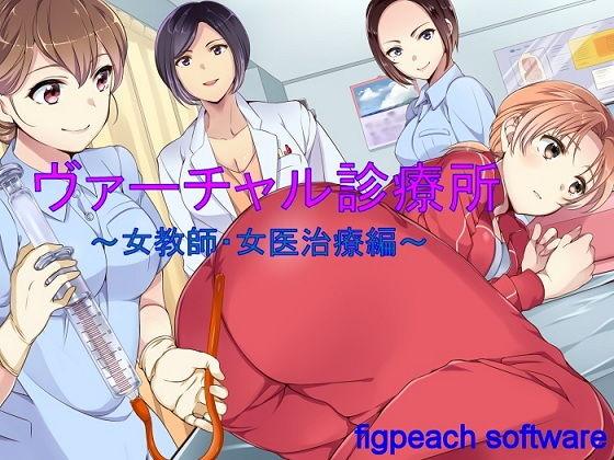 ヴァーチャル診療所〜女教師・女医治療編〜