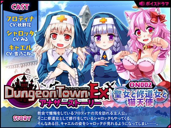 ダンジョンタウンEXアナザーストーリー#2 〜聖女と修道女と...