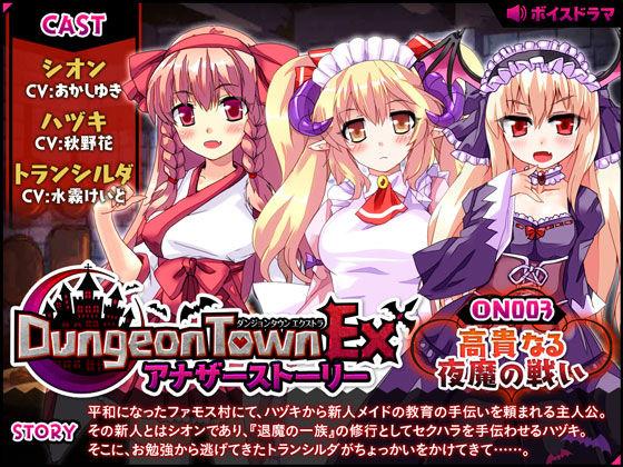 ダンジョンタウンEXアナザーストーリー#3 〜高貴なる夜魔の戦い