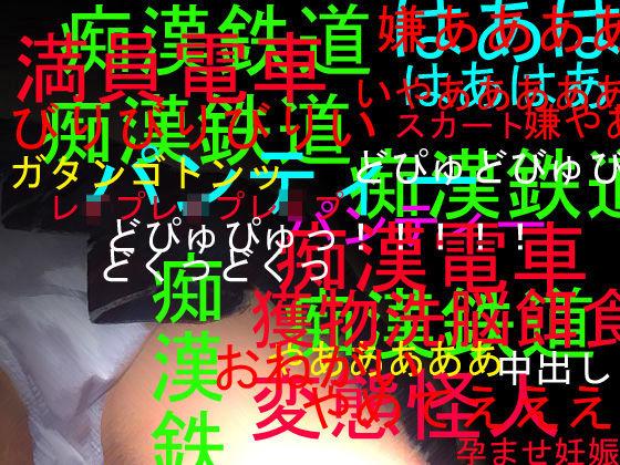 痴漢鉄道69!!ねらわれた女子〇生!!