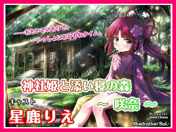 神社姫と添い寝の森 〜咲奈〜【バイノーラル収録・囁きボイス...