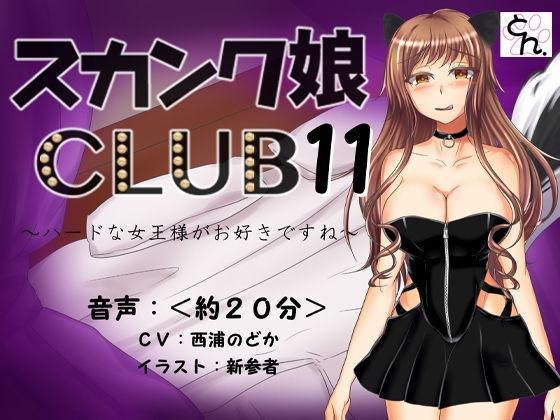 スカンク娘CLUB11 〜ハードな女王様がお好きですね〜