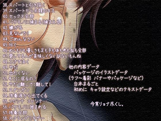 バケモノ少女の日壊記 えっち重視のリョナ音声のサンプル画像1
