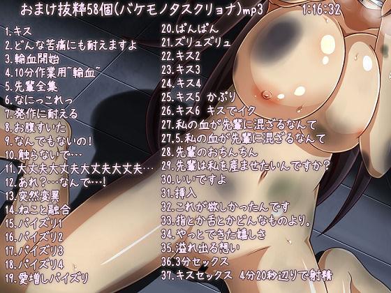 バケモノ少女の日壊記 えっち重視のリョナ音声のサンプル画像3