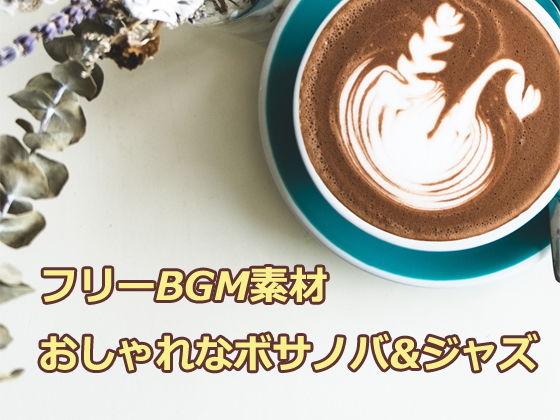 フリーBGM素材「おしゃれなボサノバ&ジャズ」