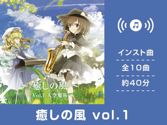 癒しの風 vol.1