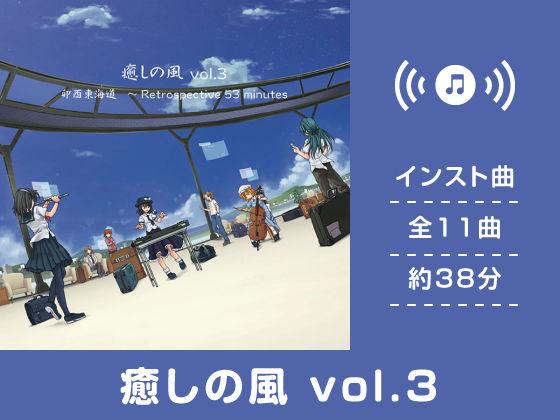 癒しの風 vol.3