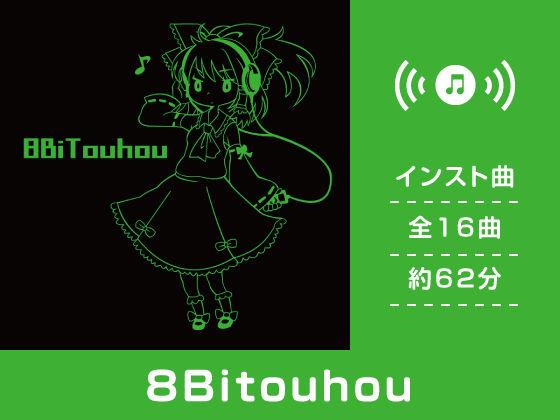 8Bitouhou 01