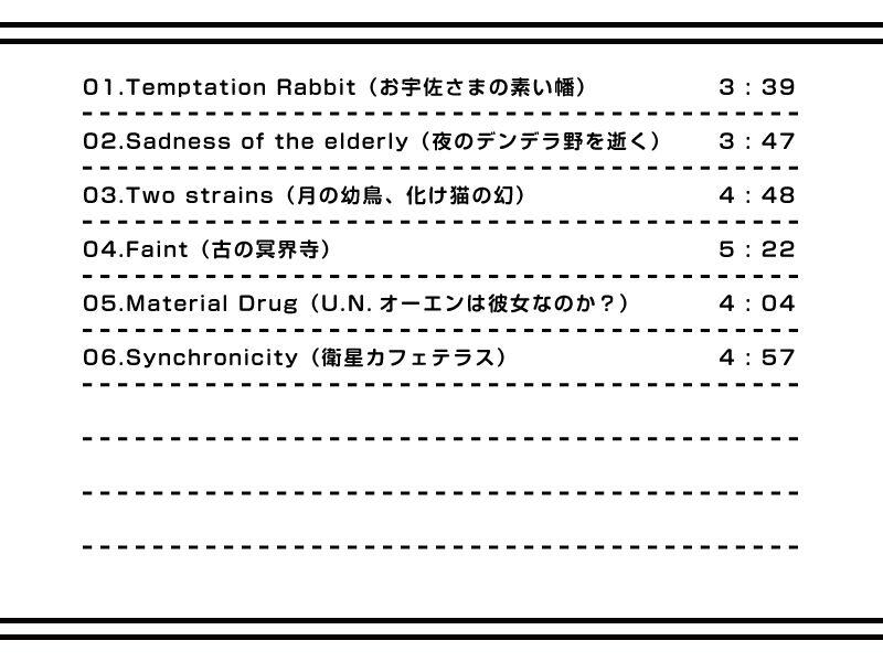 秘封物語 01
