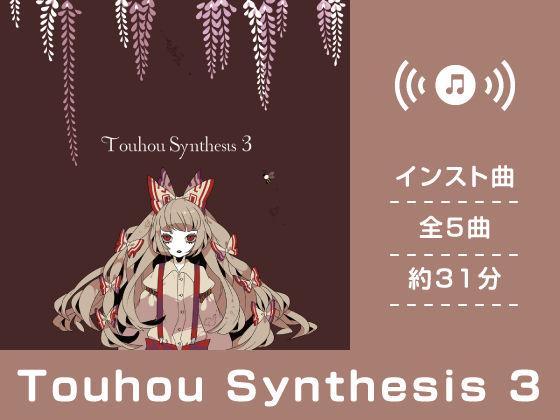 Touhou Synthesis 03