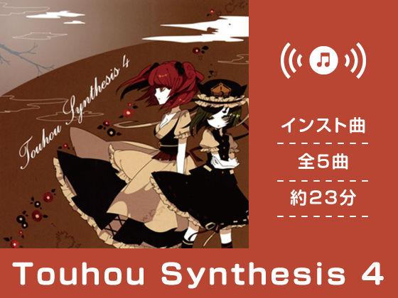 Touhou Synthesis 04