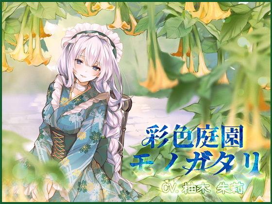 【ヤンデレ】彩色庭園モノガタリ【バイノーラル】