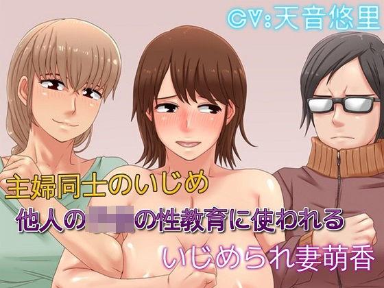 人妻もの「主婦同士のいじめ 他人の子供の性教育に使われる いじめられ妻萌香」の無料サンプル画像