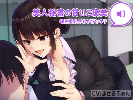 【バイノーラル】美人秘書の甘いご褒美