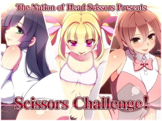 Scissors Challenge!の表紙
