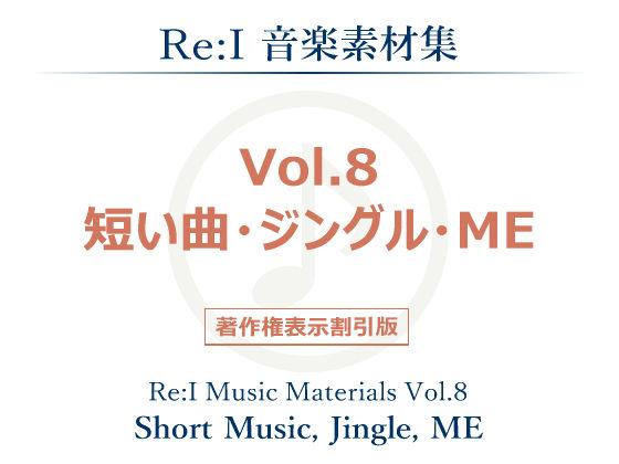 【Re:I】音楽素材集 Vol.8 - 短い曲・ジングル・ME