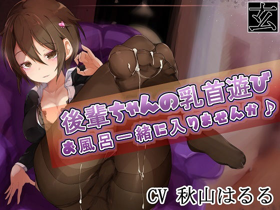 【新作100円】後輩ちゃんの乳首遊び〜お風呂一緒に入りませんか♪〜【ボイス40分強】の表紙