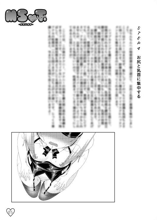 MSOT.Append.02のサンプル画像2