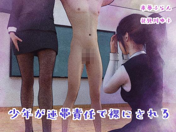 少年が連帯責任で好きな子の前で裸にされる