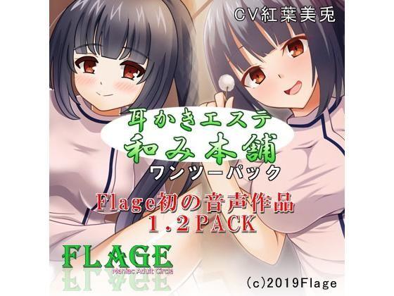 耳かきエステ和み本舗Vol.1、Vol.2ワンツーパック