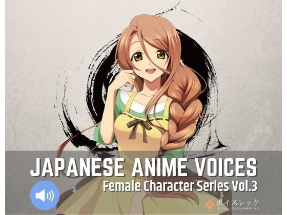 Japanese Anime Voices:Female Character Series Vol.3